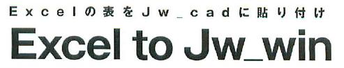付け 貼り jww 画像