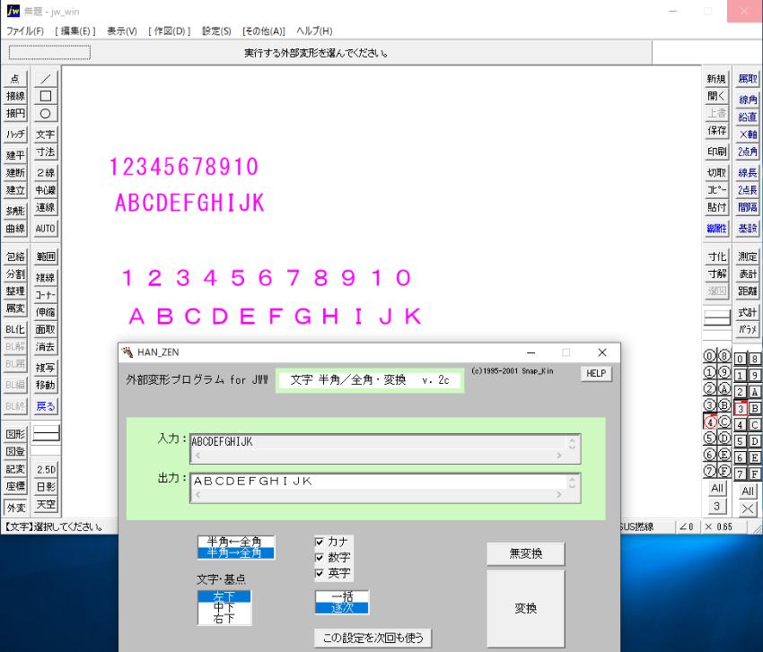 jwcad を pdf に 変換